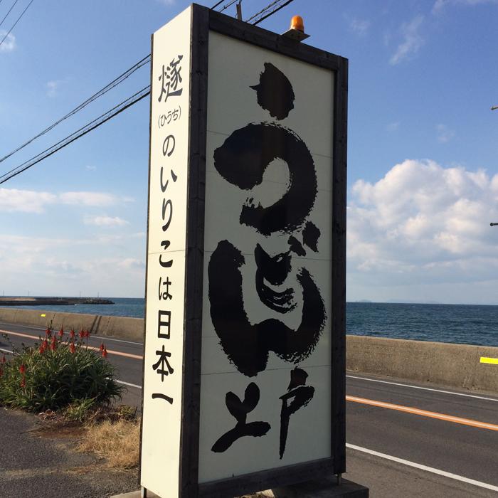 上戸うどん (1)