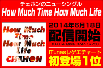 chehon-how-much-time-how-much-life