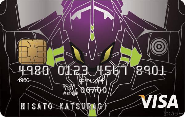 eva-visa-card-02