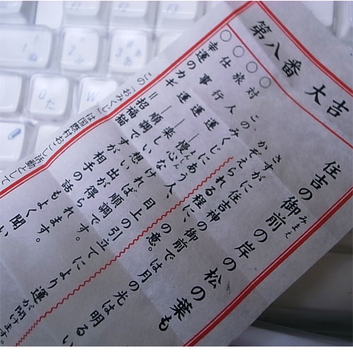 First Staff Blog-大吉
