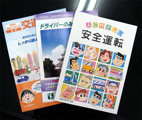 First Staff Blog-教本