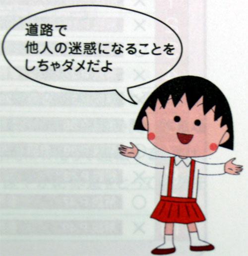 First Staff Blog-まるちゃん