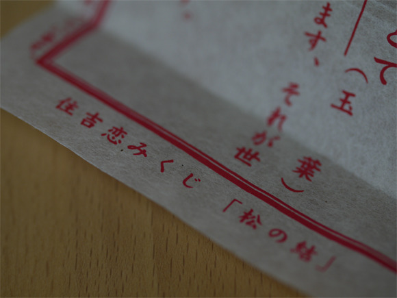 First Staff Blog-恋いみくじ