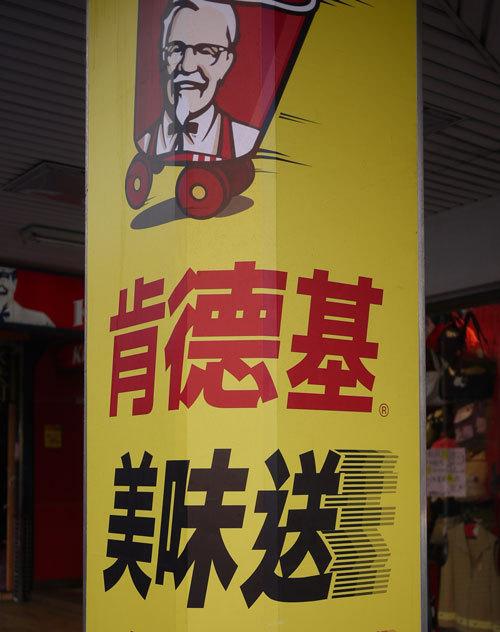 First Staff Blog-KFC