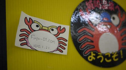 First Staff Blog-城崎 FIRST