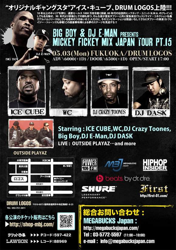 First Staff Blog-ICE CUBE 福岡 バック