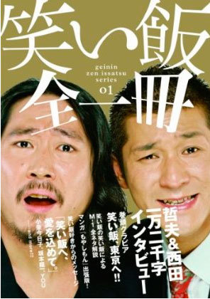 First Staff Blog-笑い飯