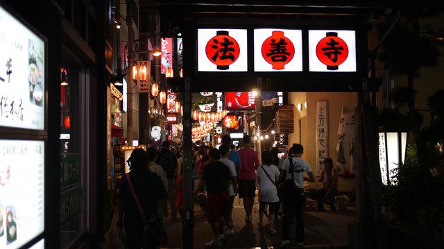 First Staff Blog-法善寺水掛不動尊表参道 夏祭り