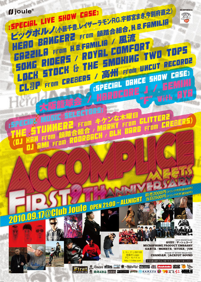 First Staff Blog-ACCOMPLICE表