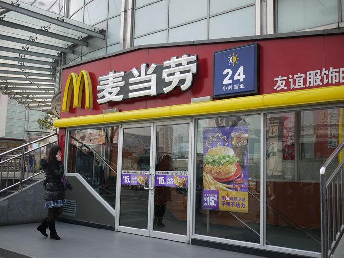 First Staff Blog-上海 マクドナルド