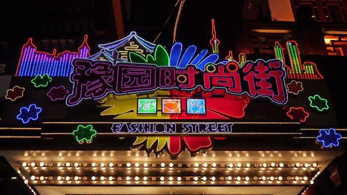 $First Staff Blog-上海 豫園