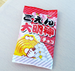 ☆ First Staff Blog ☆-5円チョコ