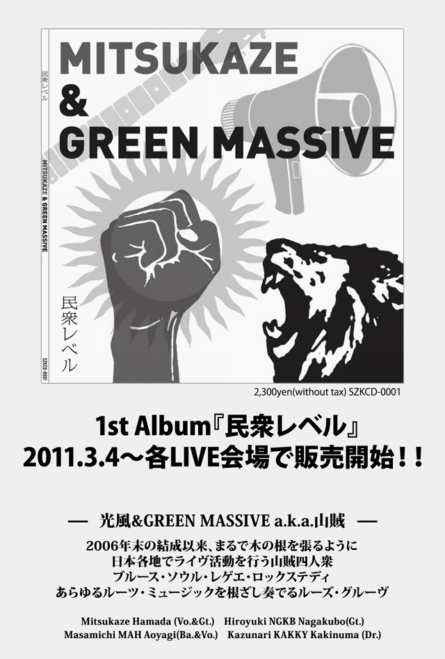 ☆ First Staff Blog ☆-光風&GREEN MASSIVE aka 山賊