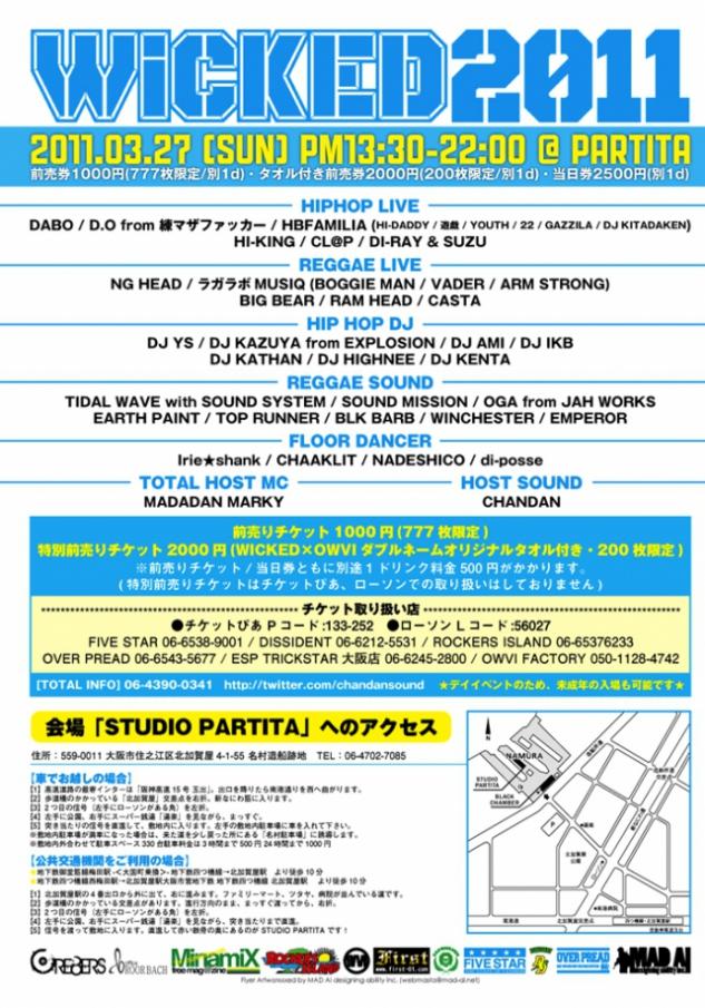 ☆ First Staff Blog ☆-WICKED@STUDIO PARTITA
