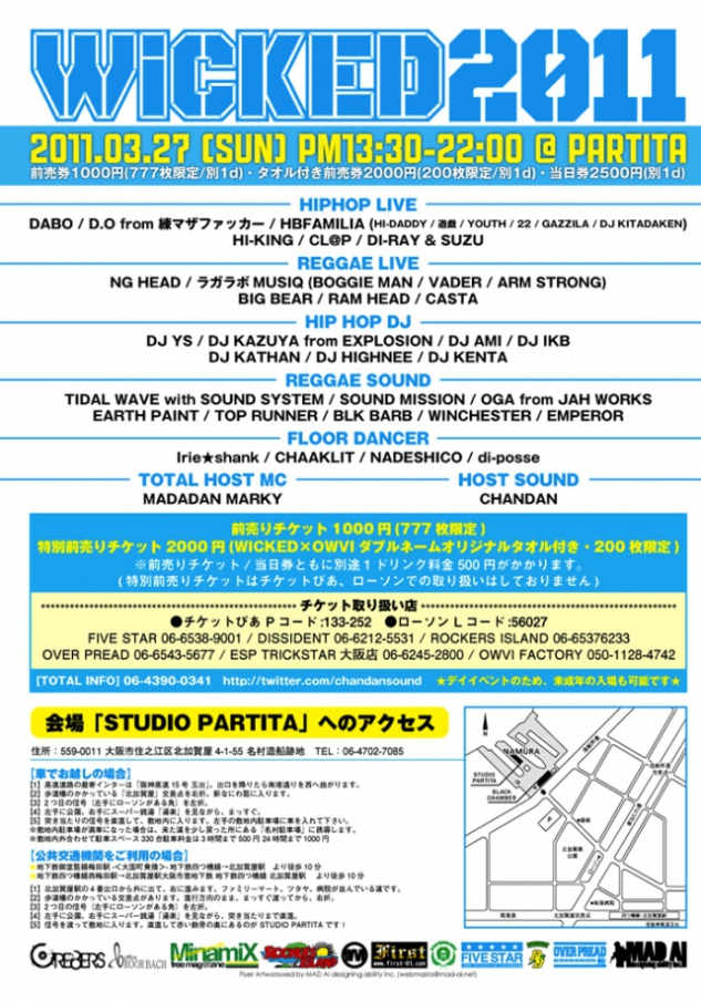 ☆ First Staff Blog ☆-WICKED@STUDIO PARTITA