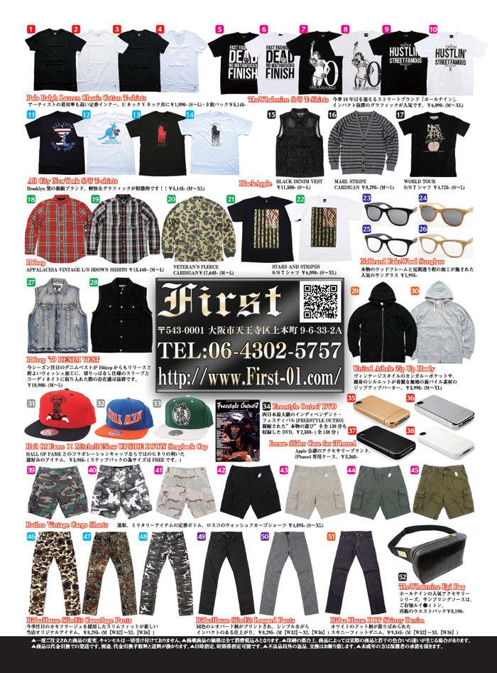 ☆ First Staff Blog ☆-411-6月号First広告