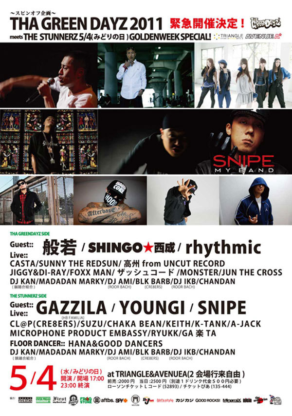 ☆ First Staff Blog ☆-THA GREEN DAYZ