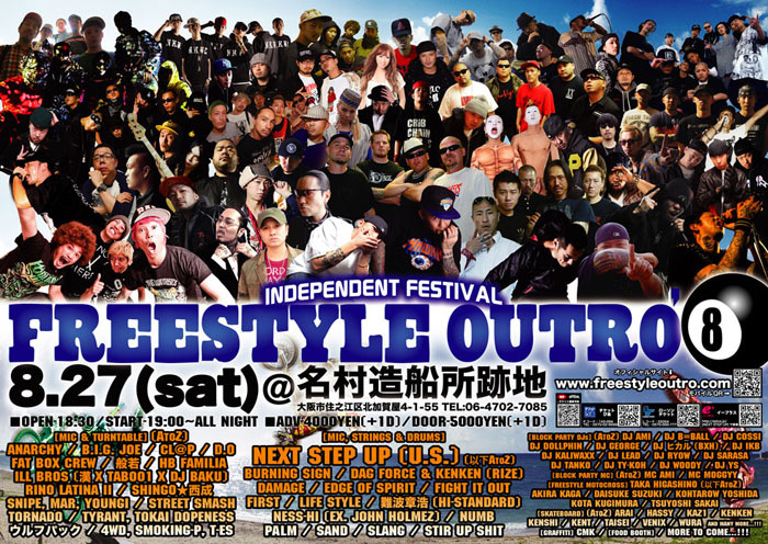 ☆ First Staff Blog ☆-FREESTYLEOUTRO'8