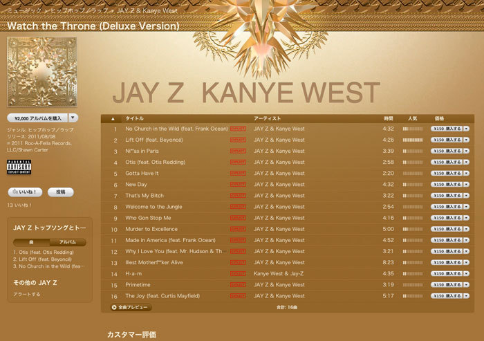 ☆ First Staff Blog ☆-Jay-Z & Kanye West