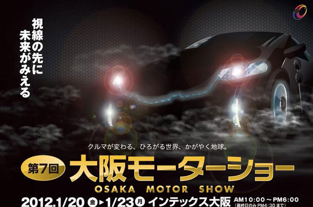 ☆ First Staff Blog ☆-大阪モーターショー