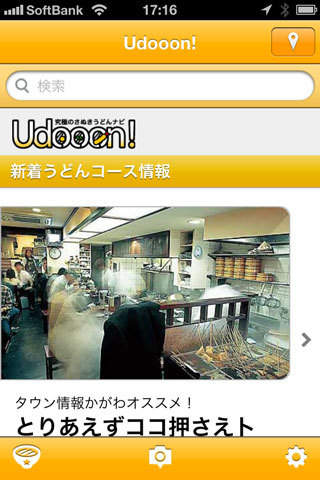 ☆ First Staff Blog ☆-Udooon!
