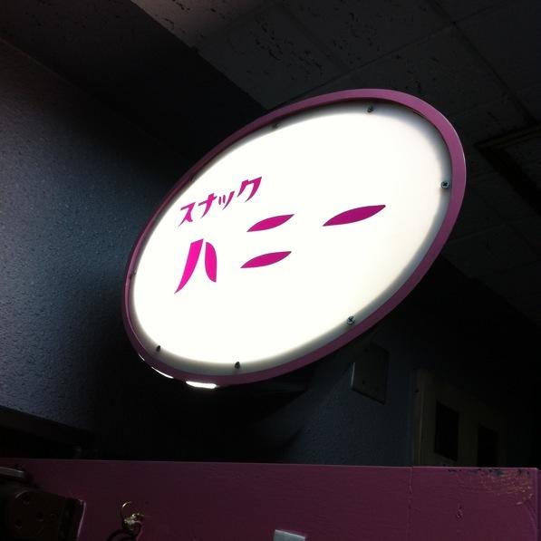 ☆ First Staff Blog ☆-飲み歩き