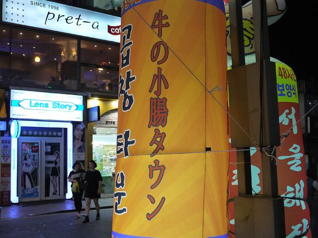 ☆ First Staff Blog ☆-韓国.14