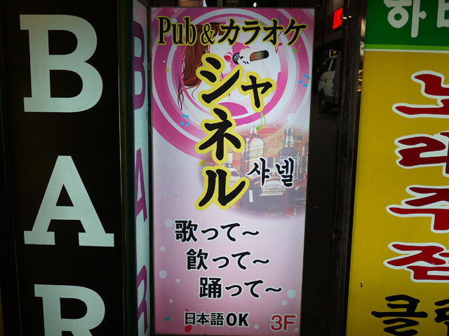 ☆ First Staff Blog ☆-韓国.42