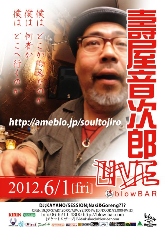 ☆ First Staff Blog ☆-壽屋音次郎atblowBAR