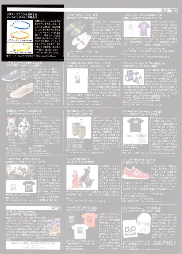 ☆ First Staff Blog ☆-411 (フォー・ダブワン) 2012年 07月号