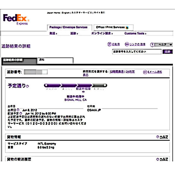 ☆ First Staff Blog ☆-FEDEX