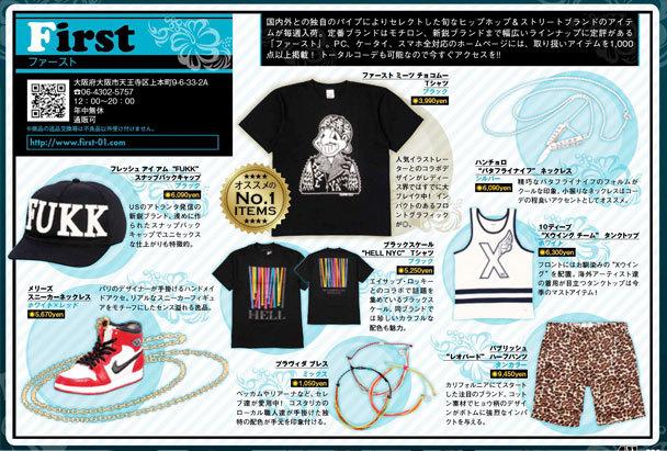 ☆ First Staff Blog ☆-411 (フォー・ダブワン) 2012年 09月号