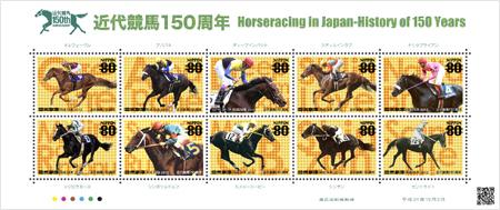 ☆ First Staff Blog ☆-近代競馬150周年記念切手