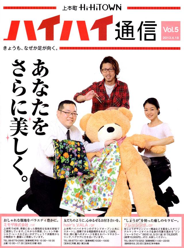 ハイハイ通信 (3)