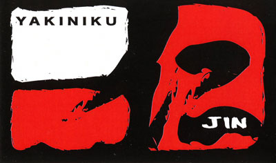 jin0121