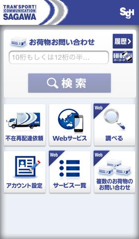 佐川急便公式-iPhoneアプリ (2)