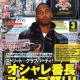 411 (フォー・ダブワン) 2009年 03月号発売