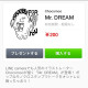 Chocomoo Mr.DREAM スタンプ!!!!!